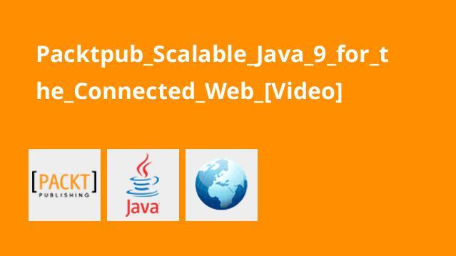 آموزشJava 9 مقیاس پذیر برای وب متصل